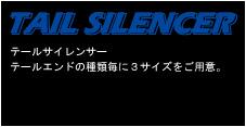 TAIL SILENCER【テールサイレンサー。テールエンドの種類毎に3サイズをご用意】