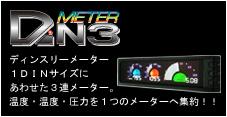 DIN3 METER【ディンスリーメーター1DINサイズにあわせた3連メーター。温度・圧力を1つのメーターへ集約!!】