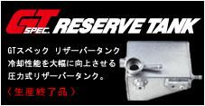 GTspec.RESERVE TANK 【GTスペック リザーバータンク。冷却性能を大幅に向上させる圧力式リザーバータンク】