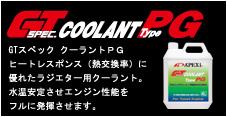 GTspec.COOLANT  PG Type 【GTスペック クーラントPG。ヒートレスポンス(熱交換率)に優れたラジエター用クーラント。水温安定させエンジン性能をフルに発揮させます。】