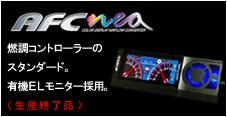 AFC neo【燃調コントローラーのスタンダード。有機ELモニタ採用】