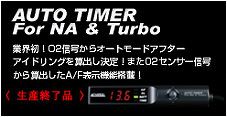 A'PEX AUTO TIMER【業界初!O2信号からオートモードアフターアイドリングを算出し決定!またO2センサー信号から算出したA/F表示機能搭載】