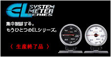 EL SYSTEM METER II【集中制御する。もうひとつのELシリーズ。】