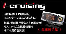 i-cruising【国際規格ISO故障診断。コネクターに差し込むだけで簡単エコドライブ。】