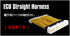 ECU Straight Harness【電子系パーツの取り付けに】