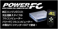 POWER FC【純正エンジンECUと完全差し替えタイプのフルコンピューター、パワーFCコンピューター。お得なFCコマンダーSETで登場!】