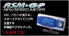 REV/SPEED METER【Gが、パワーが見える。スポーツドライビングを支援する、多機能デジタルメータ。】
