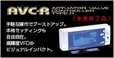 AVC-R【手軽な操作でブースとアップ。本格セッティングも自由自在。高鮮度VFDのビジュアルインパクト】