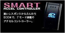 SMART ACCEL CONTROLLER【鋭いレスポンスからふんわりECOまで、7モード搭載のアクセルコントローラー】