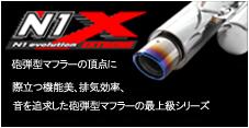 N1 evolution EXTREME マフラー 【砲弾型マフラーの頂点に。際立つ機能美、排気効率、音を追求した砲弾型マフラーの最上級シリーズ。】