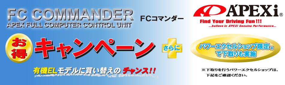 2015 FCコマンダー キャンペーン