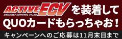 ACTIVE ECVを装着してQUOカードもらっちゃお!