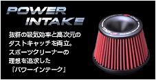 POWER-INTAKE【抜群の吸気効率と高次元のダストキャッチを両立。スポーツクリーナーの理想を追求した「パワーインテーク」】