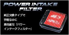 POWER-INTAKE-FILTER【純正交換タイプで手軽なのに高性能な「パワーインテークフィルター」】