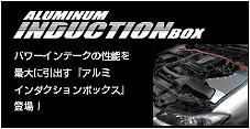 ALUMINIUM-INDUCTION-BOX【パワーインテークの性能を最大に出す『アルミインダクションボックス』登場!】