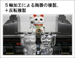 5軸加工による陶器の複製、+反転複製