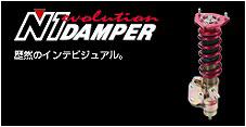 N1 evolution Damper【歴然のインテビジュアル】