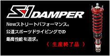 S1 Damper【ストリートパフォーマンス。公道スポーツドライビングでの最高性能を追及】