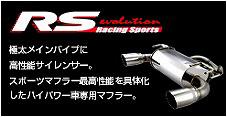 RS evolution マフラー 【極太メインパイプに高性能サイレンサー。スポーツマフラー最高性能を具体化したハイパワー車専用マフラー。】