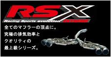 RS evolution EXTREME マフラー 【全てのマフラーの頂点に。究極の排気効率とクオリティの最上級シリーズ。】