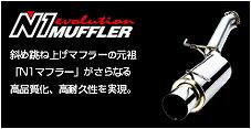 N1 evolution マフラー 【斜め跳ね上げマフラーの元祖「N1マフラー」がさらなる高品質化、高耐久性を実現。】