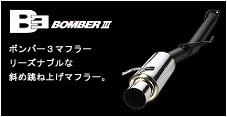 BOMBERIII マフラー 【ボンバー3マフラー リーズナブルな斜め跳ね上げマフラー。】