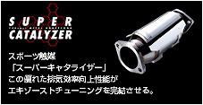 SUPER CATALYZER 【スポーツ触媒「スーパーキャタライザー」この優れた排気効率向上性能がエキゾーストチューニングを完結させる。】