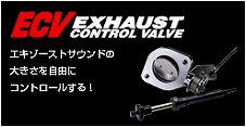 EXHAUST CONTROL VALVE 【エキゾーストサウンドの大きさを自由にコントロールする!】