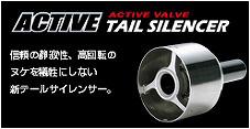 ACTIVE TAIL SILENCER 【信頼の静寂性、高回転のヌケを犠牲にしない新テールサイレンサー】