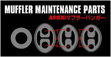 MUFFLER MAINTENANCE PARTS 【APEXiマフラーハンガー】